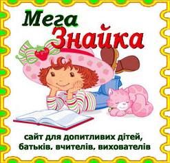Мега Знайка